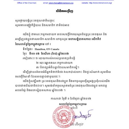 Index of wp contentuploads201207 kkf invitation letter convention 2012 rev31 450x450g stopboris Choice Image