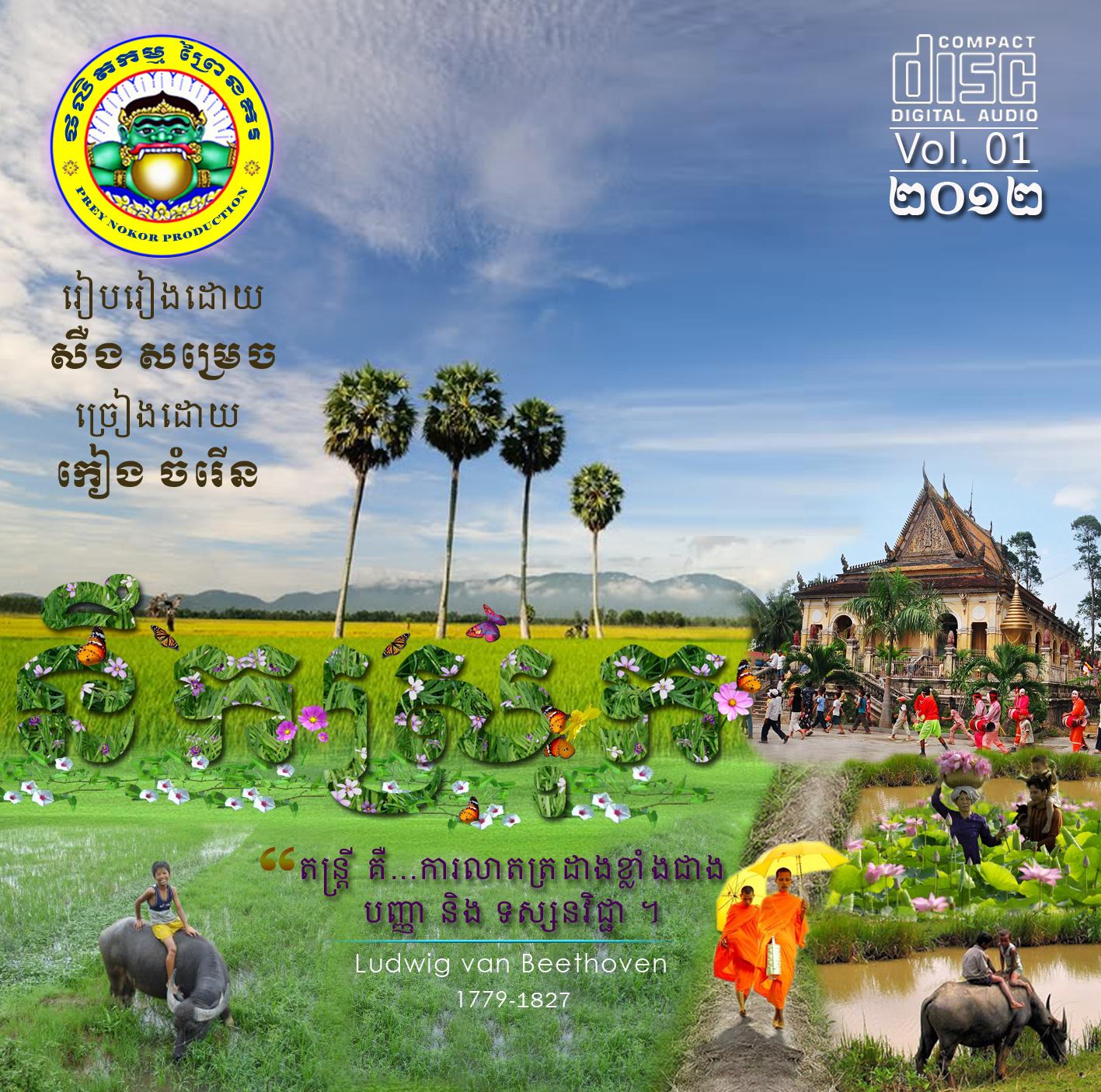 Front Prey Nokor Production Cover CD