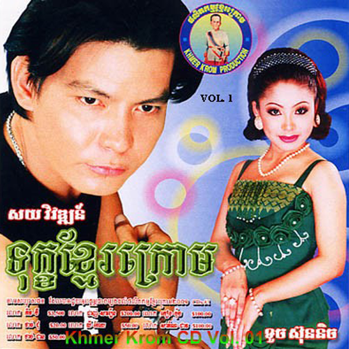 Khmer Krom Production Vol 1 A