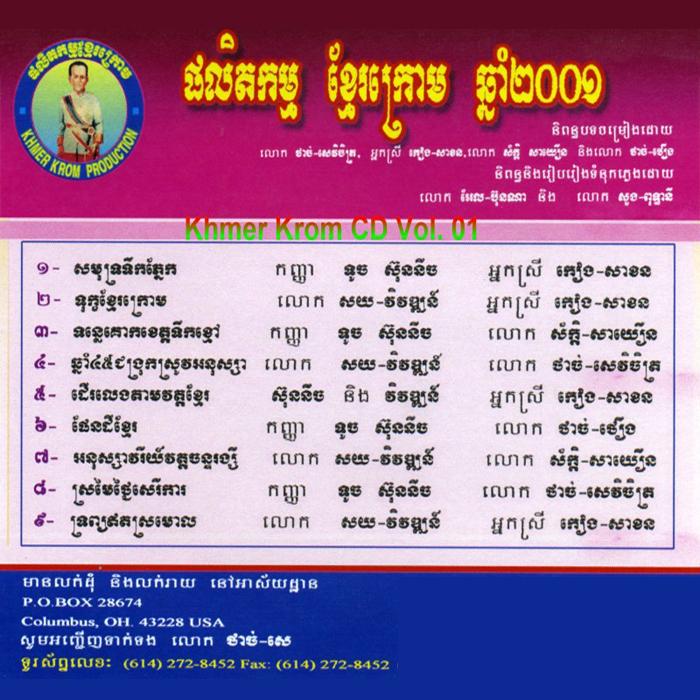 Khmer Krom Production Vol 1 B