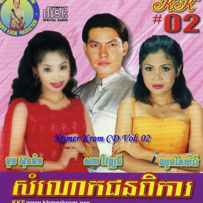 Khmer Krom Production Vol 2 A