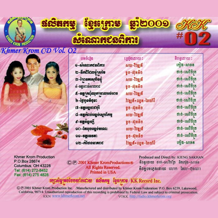 Khmer Krom Production Vol 2 B