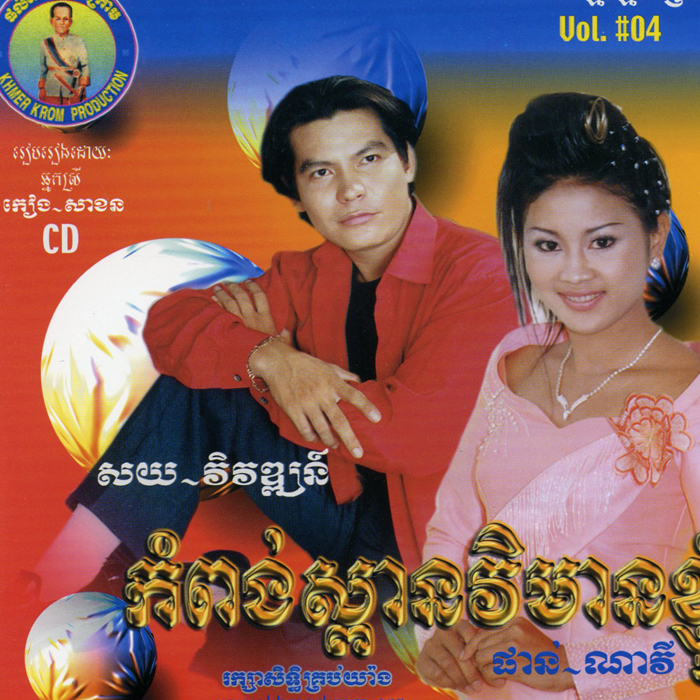 Khmer Krom Production Vol 4 A