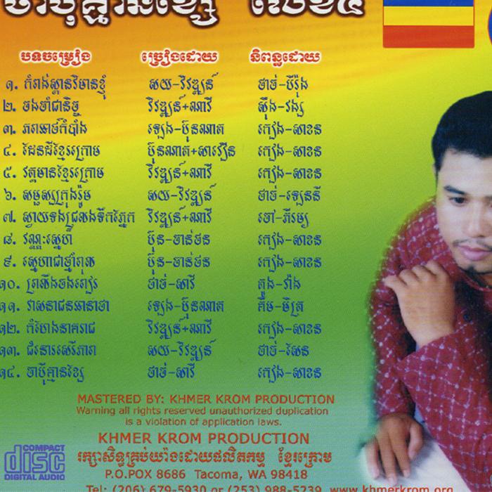 Khmer Krom Production Vol 4 B