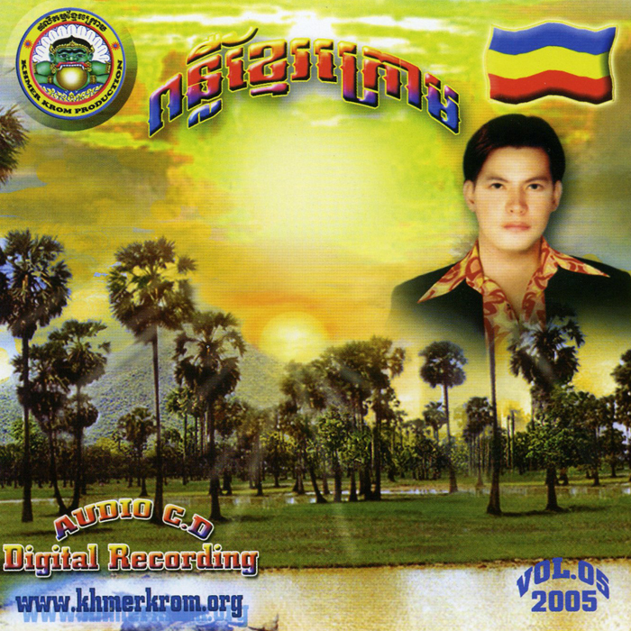 Khmer Krom Production Vol 5 A