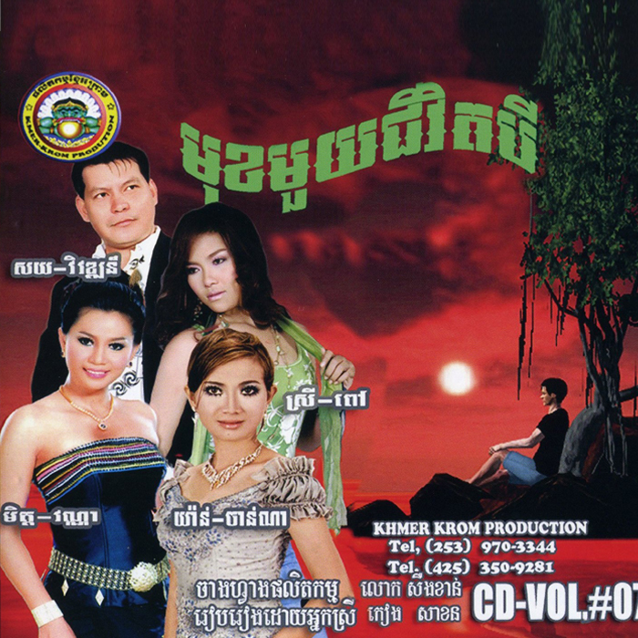 Khmer Krom Production Vol 7 A