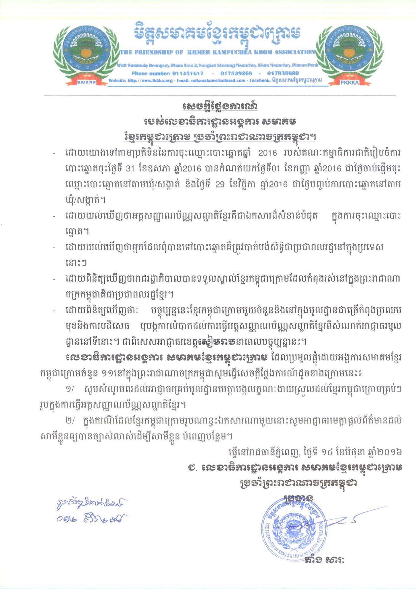 Statement kk in Cambodia