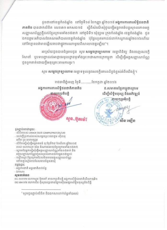Letter KK NGOs_1