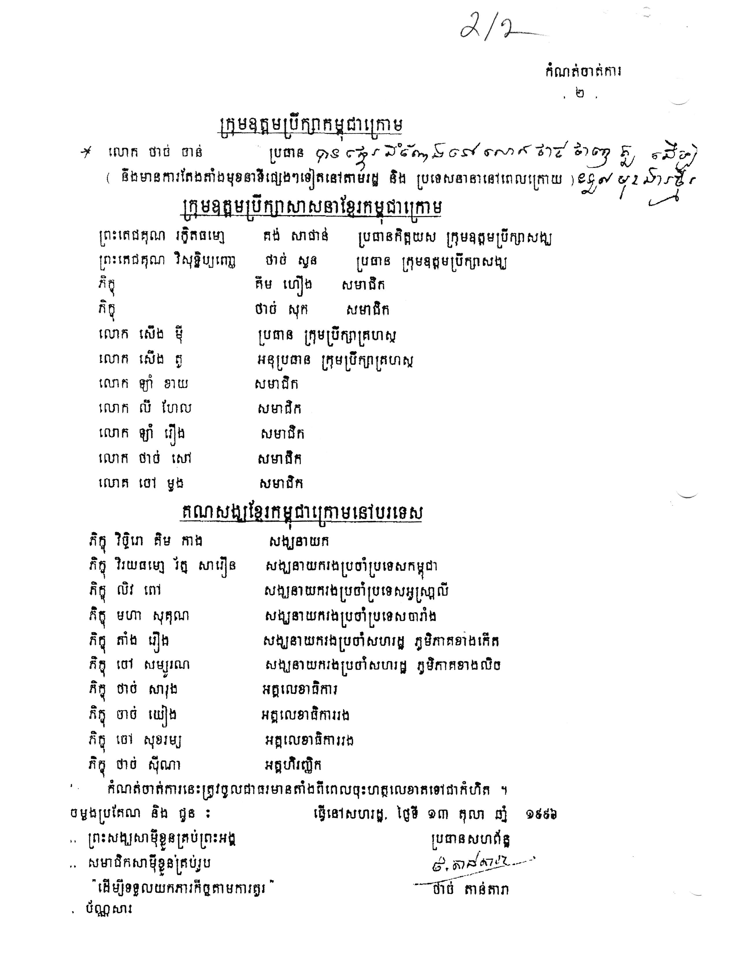 5-th-wckk-page-04